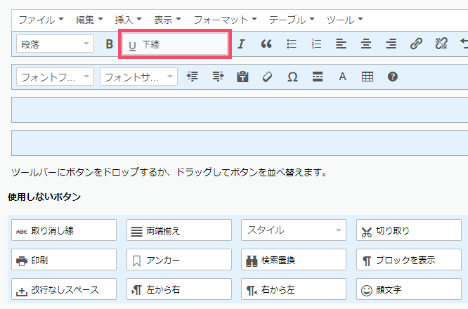 WordPressプラグイン「Advanced Editor Tools(旧:TinyMCE Advanced)」の基本的な設定方法 1-2-1-03-d