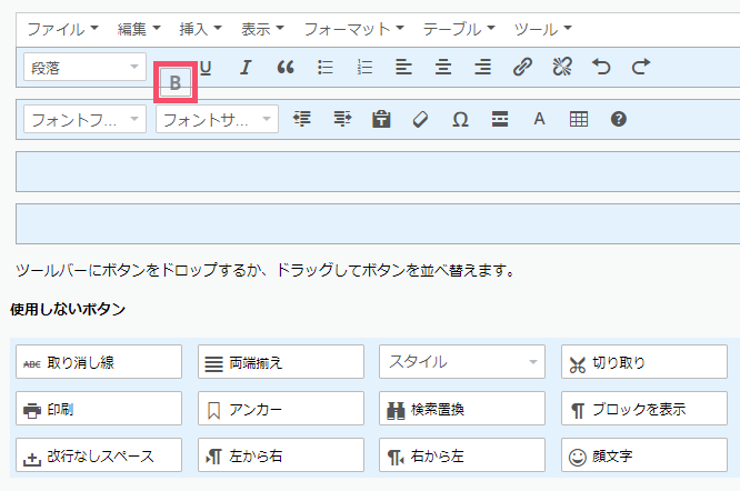 WordPressプラグイン「Advanced Editor Tools(旧:TinyMCE Advanced)」の基本的な設定方法 1-2-1-04-a