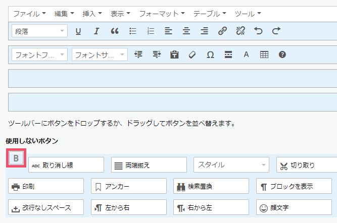 WordPressプラグイン「Advanced Editor Tools(旧:TinyMCE Advanced)」の基本的な設定方法 1-2-1-04-b