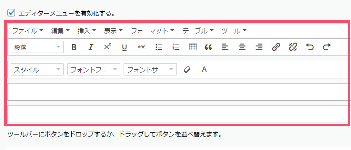 WordPressプラグイン「Advanced Editor Tools(旧:TinyMCE Advanced)」の基本的な設定方法 1-2-1-05