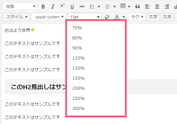 WordPressプラグイン「Advanced Editor Tools(旧:TinyMCE Advanced)」の基本的な設定方法 1-2-2-01-e