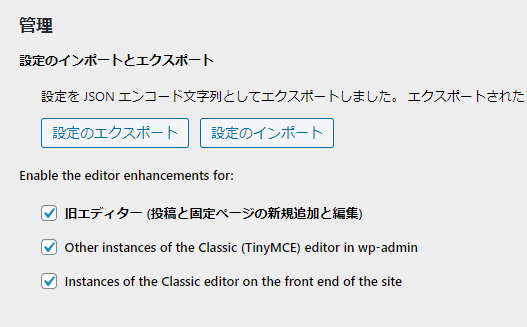 WordPressプラグイン「Advanced Editor Tools(旧:TinyMCE Advanced)」の基本的な設定方法 1-2-4-top