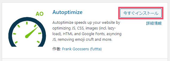 WordPressプラグイン「Autoptimize」の基本的な設定方法と使い方 1-2-03-b