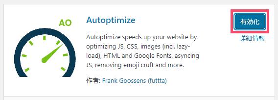 WordPressプラグイン「Autoptimize」の基本的な設定方法と使い方 1-2-03-c