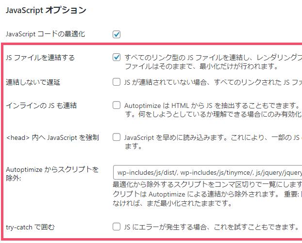 WordPressプラグイン「Autoptimize」の基本的な設定方法と使い方 1-3-1-1-02