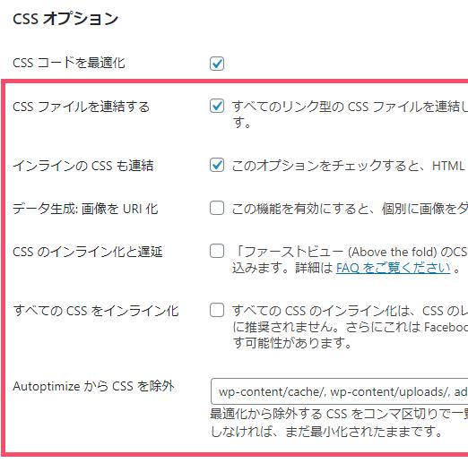 WordPressプラグイン「Autoptimize」の基本的な設定方法と使い方 1-3-1-2-02