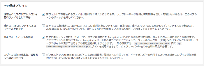 WordPressプラグイン「Autoptimize」の基本的な設定方法と使い方 1-3-1-5-top