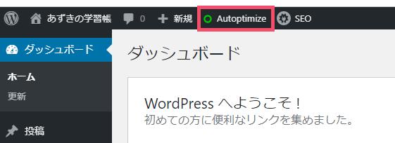 WordPressプラグイン「Autoptimize」の基本的な設定方法と使い方 1-4-01-a