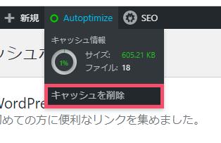 WordPressプラグイン「Autoptimize」の基本的な設定方法と使い方 1-4-01-b