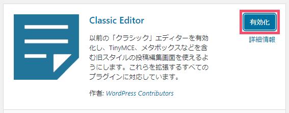 クラシックエディタとグーテンベルグとは?「Classic Editor」の導入方法 2-03-c