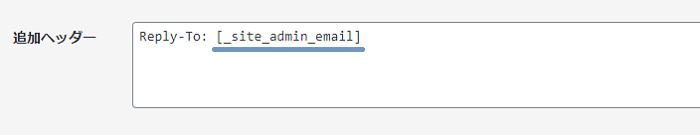 WordPressプラグイン「Contact Form 7」で自動返信を設定するやり方 1-1-03-b