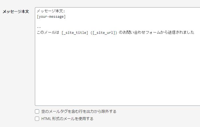 WordPressプラグイン「Contact Form 7」で自動返信を設定するやり方 1-1-04-a