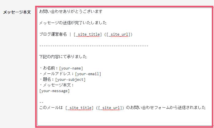 WordPressプラグイン「Contact Form 7」で自動返信を設定するやり方 1-1-04-b