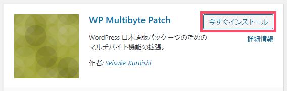 WordPressプラグイン「WP Multibyte Patch」とは?導入手順と使い方 1-2-03-b