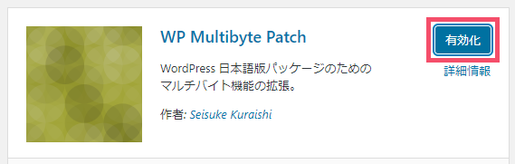 WordPressプラグイン「WP Multibyte Patch」とは?導入手順と使い方 1-2-03-c