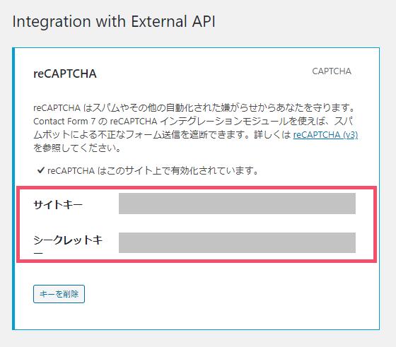 全ページに表示の「reCAPTCHA v3」保護マークを「Invisible reCaptcha for WordPress」でお問い合わせフォームのみ表示に変更するやり方 1-1-03-a