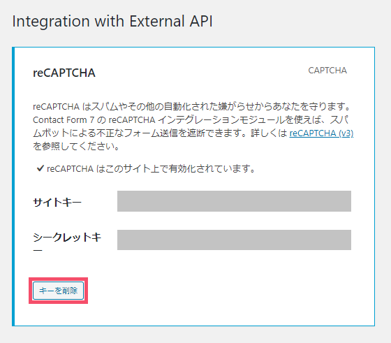 全ページに表示の「reCAPTCHA v3」保護マークを「Invisible reCaptcha for WordPress」でお問い合わせフォームのみ表示に変更するやり方 1-1-03-b