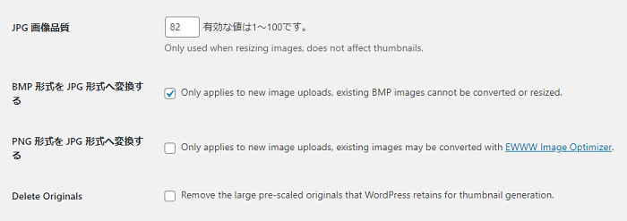 WordPressプラグイン「Imsanity」の設定方法と使い方 1-2-03-a
