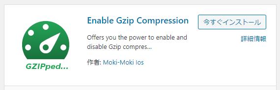 【2021年】WordPressプラグイン「Enable Gzip Compression」の設定方法と使い方 1-1-01