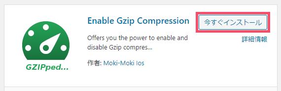 WordPressプラグイン「Enable Gzip Compression」の設定方法と使い方 1-1-03-b