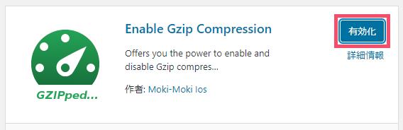 WordPressプラグイン「Enable Gzip Compression」の設定方法と使い方 1-1-03-c