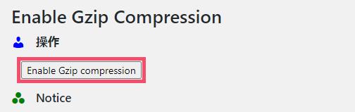 WordPressプラグイン「Enable Gzip Compression」の設定方法と使い方 1-2-02-a