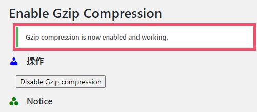 WordPressプラグイン「Enable Gzip Compression」の設定方法と使い方 1-2-02-b