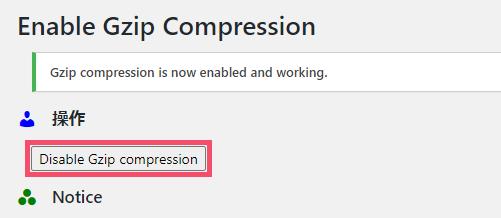 WordPressプラグイン「Enable Gzip Compression」の設定方法と使い方 1-2-02-c