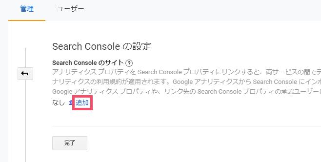 Googleアナリティクスとサーチコンソールの連携方法 1-02-c