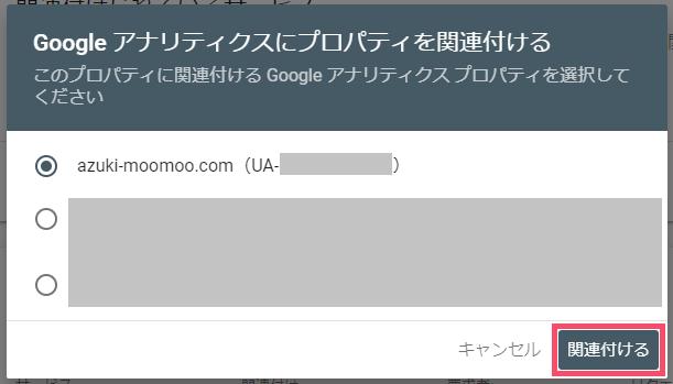 Googleアナリティクスとサーチコンソールの連携方法 1-03-b