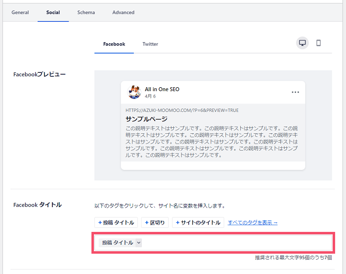 All in One SEO Pack「記事ごと」で行う設定方法 2-1-top-b