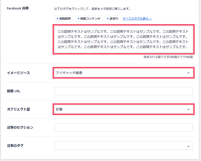 All in One SEO Pack「記事ごと」で行う設定方法 2-1-top-c