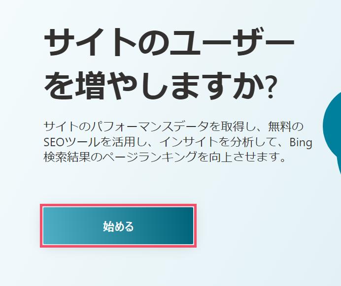 Bingウェブマスターツールの登録方法と、WordPressの「XMLサイトマップ」を送信する手順 1-1-01-a