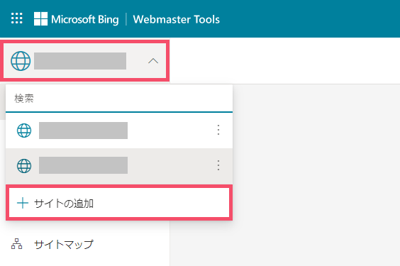 Bingウェブマスターツールの登録方法と、WordPressの「XMLサイトマップ」を送信する手順 1-1-02