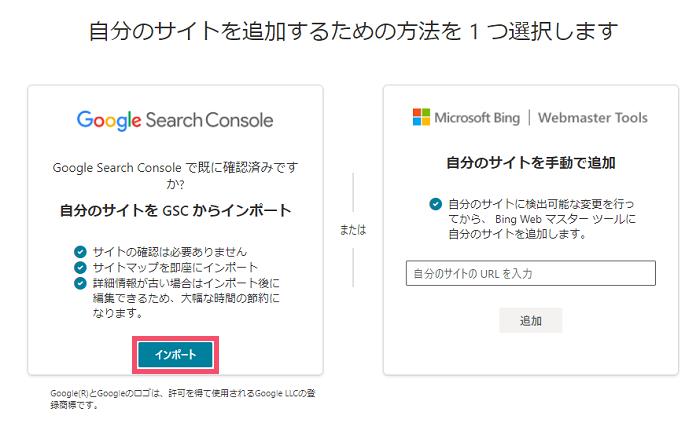 Bingウェブマスターツールの登録方法と、WordPressの「XMLサイトマップ」を送信する手順 1-1-03-a