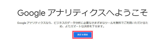 Googleアナリティクスの登録方法とWordPressへの導入手順【GA4&ユニバーサルアナリティクス】 1-1-01-b
