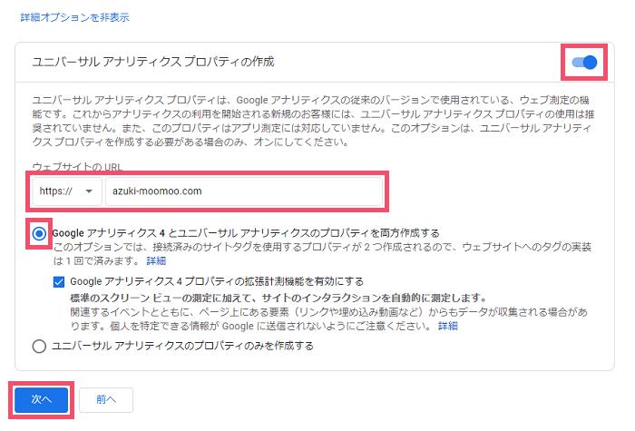Googleアナリティクスの登録方法とWordPressへの導入手順【GA4&ユニバーサルアナリティクス】 1-1-03-b