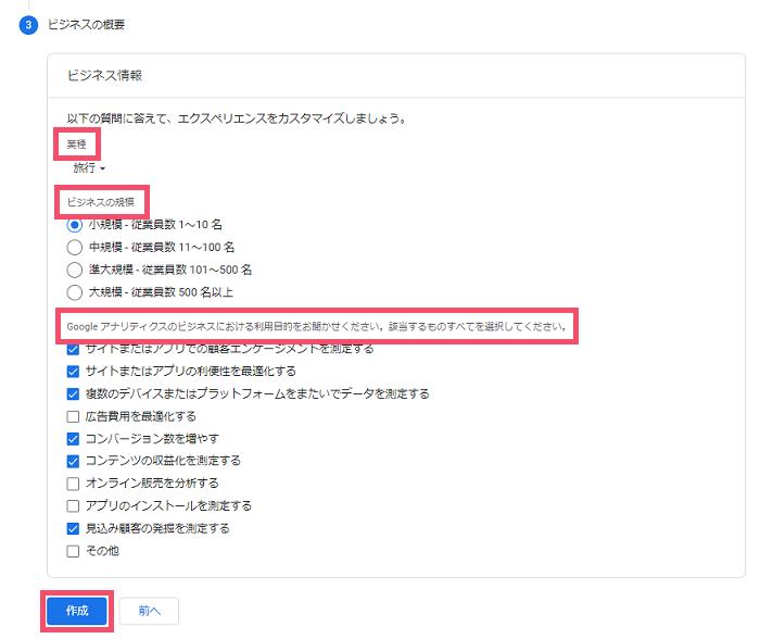 Googleアナリティクスの登録方法とWordPressへの導入手順【GA4&ユニバーサルアナリティクス】 1-1-04