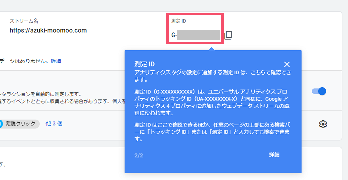 Googleアナリティクスの登録方法とWordPressへの導入手順【GA4&ユニバーサルアナリティクス】 1-1-05-a