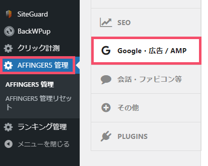 Googleアナリティクスの登録方法とWordPressへの導入手順【GA4&ユニバーサルアナリティクス】 1-2-2-01-a