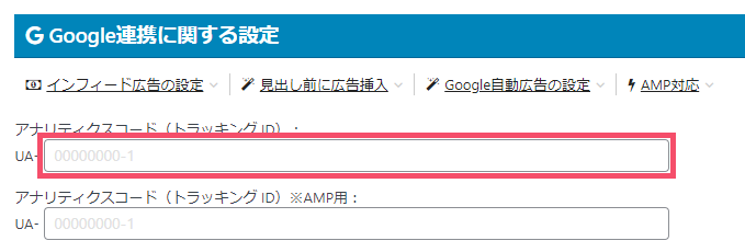 Googleアナリティクスの登録方法とWordPressへの導入手順【GA4&ユニバーサルアナリティクス】 1-2-2-01-b