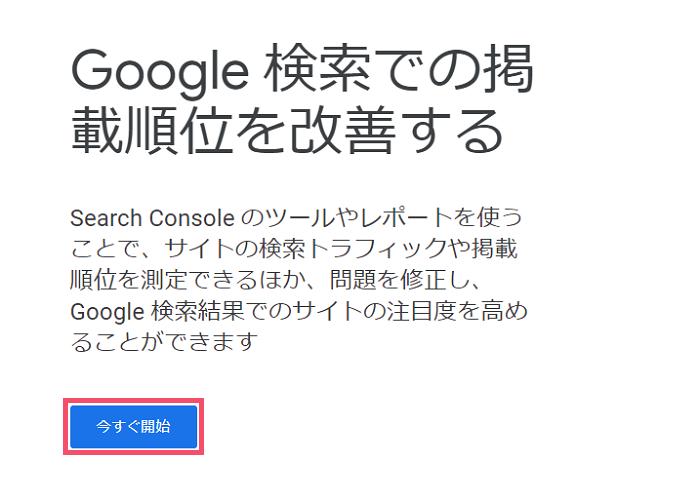 GoogleサーチコンソールでWordPressブログを登録(導入)する方法 1-1-01-a