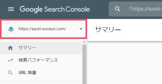 GoogleサーチコンソールでWordPressブログを登録(導入)する方法 1-1-01-c