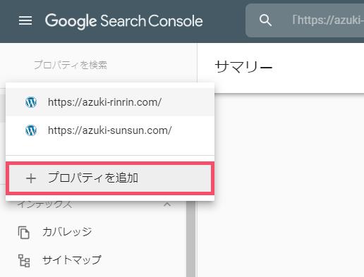 GoogleサーチコンソールでWordPressブログを登録(導入)する方法 1-1-01-d