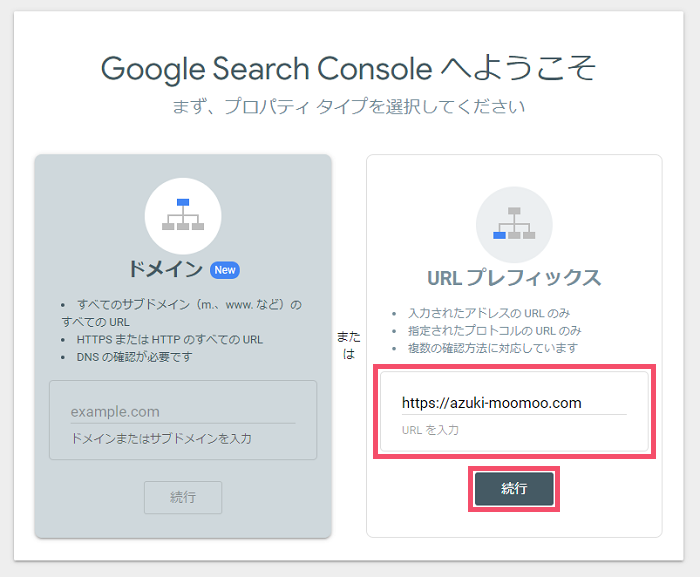 GoogleサーチコンソールでWordPressブログを登録(導入)する方法 1-1-02-a