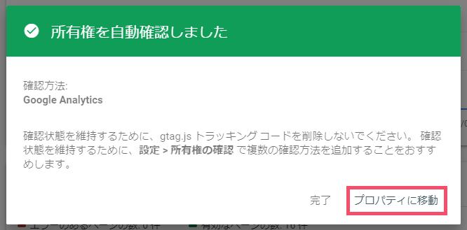 GoogleサーチコンソールでWordPressブログを登録(導入)する方法 1-1-02-b