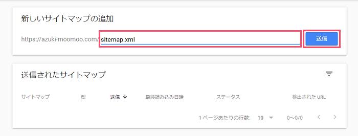 GoogleサーチコンソールでWordPressブログを登録(導入)する方法 1-2-01-b