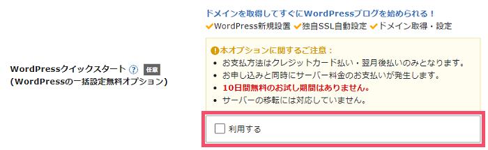【2021年】「エックスサーバー」のレンタルサーバー契約お申し込み手順【WordPressクイックスタートなし版】 1-1-03-e