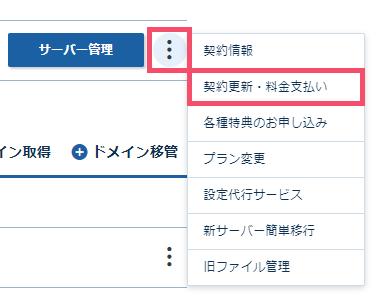 【2021年】「エックスサーバー」のレンタルサーバー契約お申し込み手順【WordPressクイックスタートなし版】 1-2-b