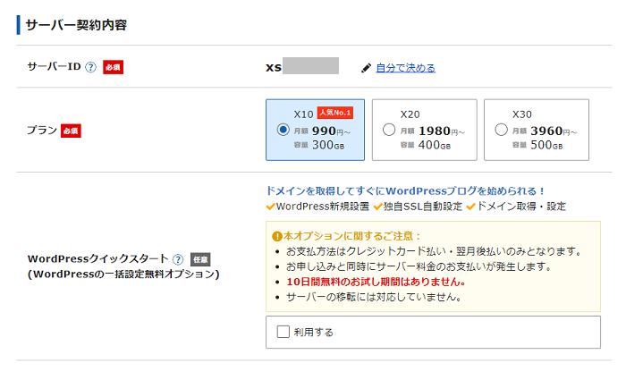 エックスサーバー「WordPressクイックスタート」のブログ開設手順 1-1-03-a